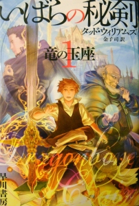 Cover of part 1 of the Japanese edition of The Dragonbone Chair, one of more than 25 language editions of the book.
