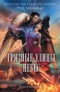 "Cover of Russian edition of ""The Dirty Streets of Heaven"""